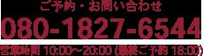 ご予約・お問い合わせ 080-1827-6544 営業時間 10:00~20:00(最終受付18:00)
