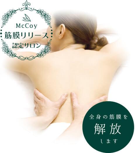 McCopy筋膜リリース認定サロン