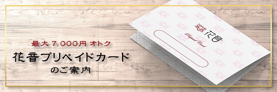 最大7,000円オトクな花音プリペイドカードのご案内