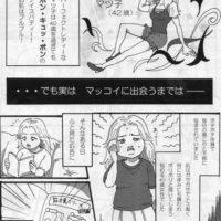 マンガで☆筋膜リリースセラピー